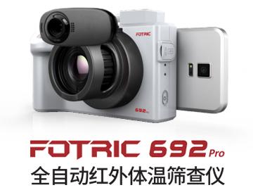 FOTRIC 692Pro全自动红外体温筛查仪